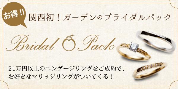 関西初!ブライダルパック 結婚指輪・婚約指輪