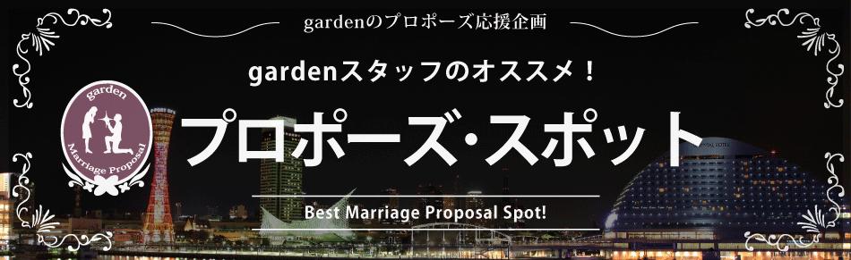 神戸・姫路のサプライズプロポーズ