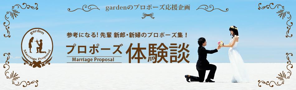 神戸のサプライズプロポーズ・姫路のプロポーズ