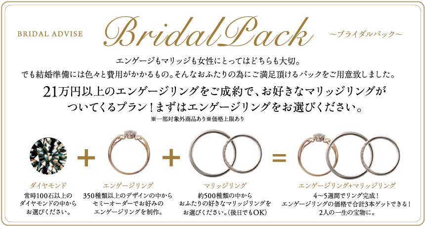 bridalpack