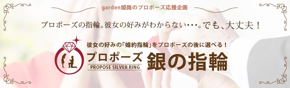 姫路・神戸・サプライズプロポーズのあとに選べる婚約指輪(エンゲージリング)