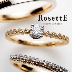 RosettE★Pt(プラチナ)10%offフェア!!