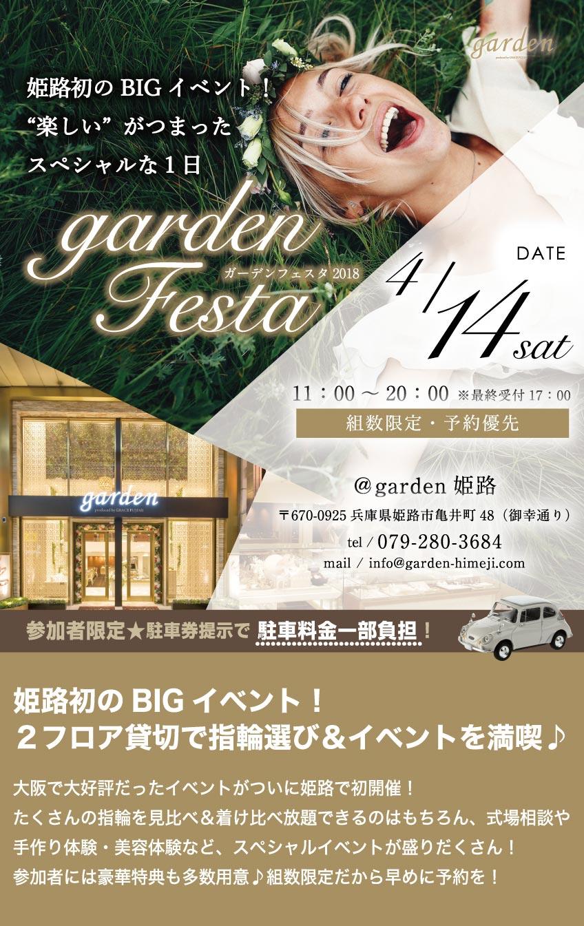兵庫・姫路のgardenイベント2018年4月14日
