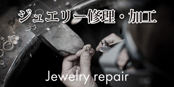 garden姫路 兵庫の結婚指輪・婚約指輪 ジュエリー修理リペア