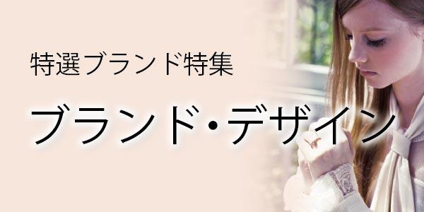 姫路 ジュエリーブランド・デザイン