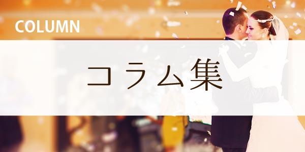 神戸結婚指輪を探すコラム