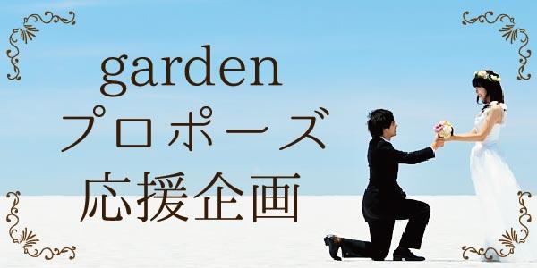 姫路のサプライズプロポーズ