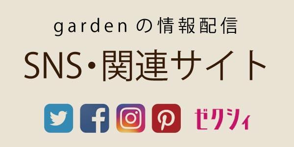 garden姫路のSNS
