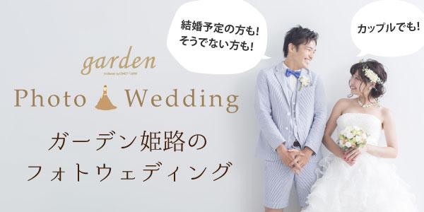 garden姫路のフォトウェディング