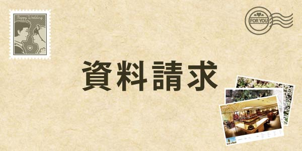 garden姫路資料請求