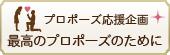 姫路・神戸サプライズプロポーズ応援企画