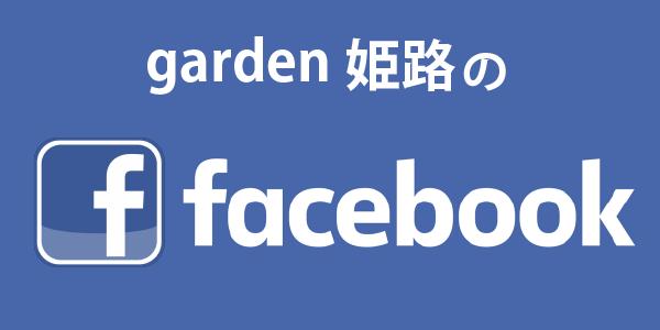 結婚指輪・婚約指輪garden姫路facebook