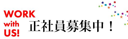 求人情報姫路・神戸の結婚指輪・婚約指輪ガーデン