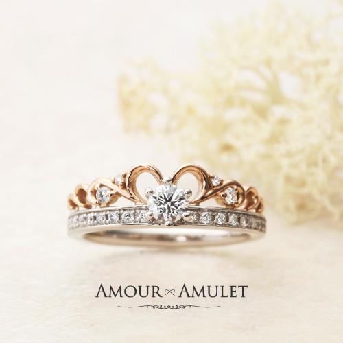 姫路AMOUR AMULET婚約指輪,結婚指輪,正規取扱店