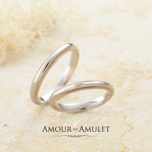 アムールアミュレット人気結婚指輪フルール