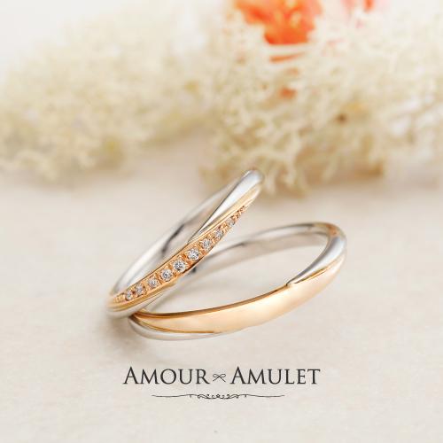 アムールアミュレット人気結婚指輪シェリー