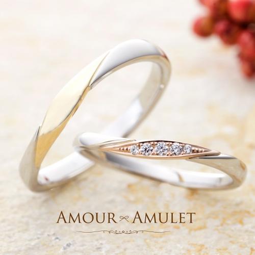 アムールアミュレット結婚指輪人気ミエル