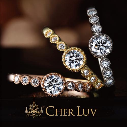 姫路覆輪留め婚約指輪|ブバルディア|CHER LUV