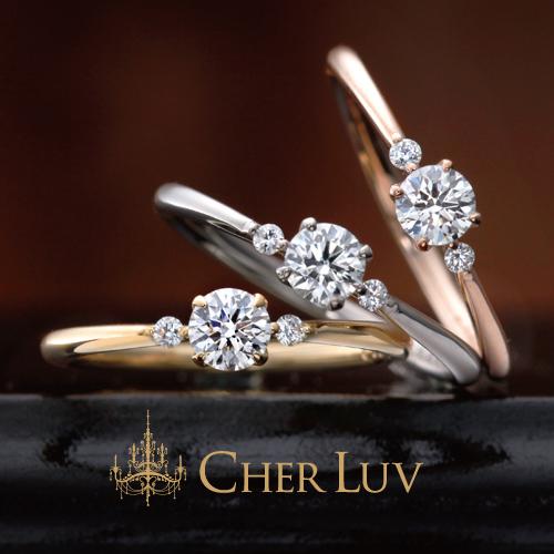 姫路で人気の婚約指輪シェールラブ|スターチス