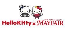ハローキティxメイフェアのロゴ