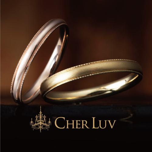 姫路・CHER LUV【シェールラヴ】結婚指輪リリー(マリッジリング)
