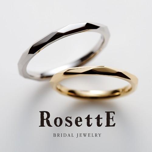 おしゃれな結婚指輪(マリッジリング)RosettE小枝