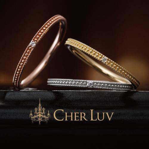 姫路・CHER LUV【シェールラヴ】マーガレット結婚指輪(マリッジリング)