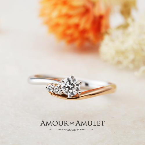 おしゃれな婚約指輪のブランドAMOUR AMULETボヌール