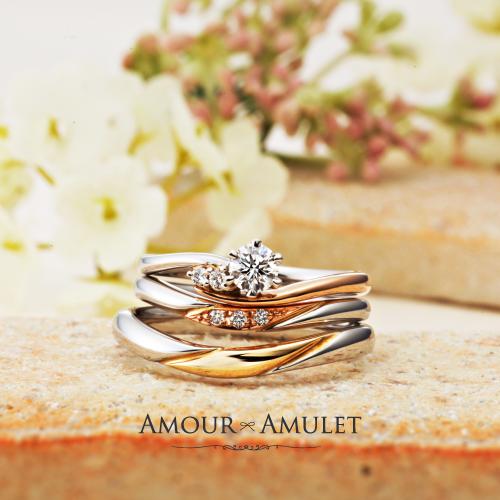 AMOUR AMULET|アムールアミュレットボヌール婚約指輪・結婚指輪重ね付け
