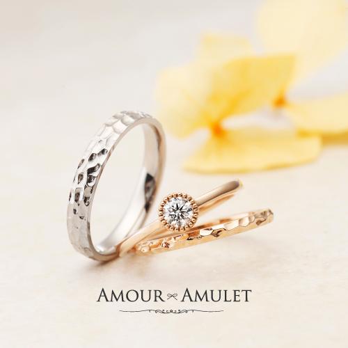 姫路AMOUR AMULET|アムールアミュレットカルメ結婚指輪・婚約指輪・結婚指輪重ねづけ