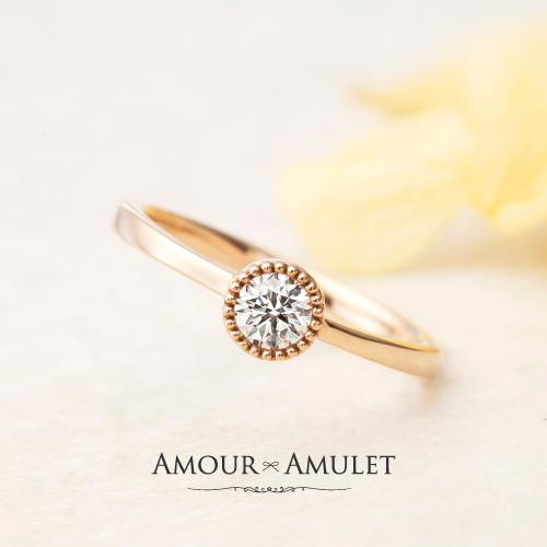 AMOUR AMULET/カルメ婚約指輪(エンゲージリング)姫路