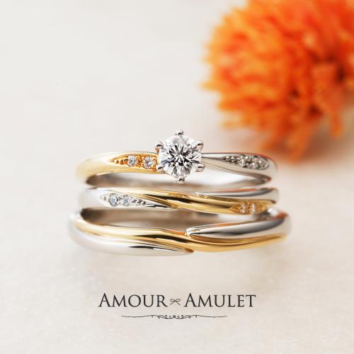 姫路AMOUR AMULET|アムールアミュレットアンフィニテ婚約指輪・結婚指輪重ねづけ
