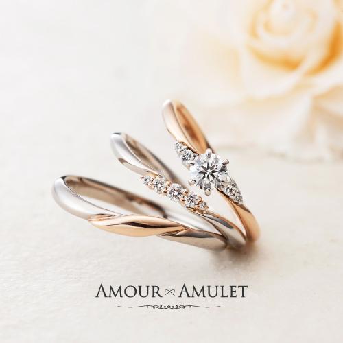 AMOUR AMULETアイリス婚約指輪・結婚指輪重ね付け