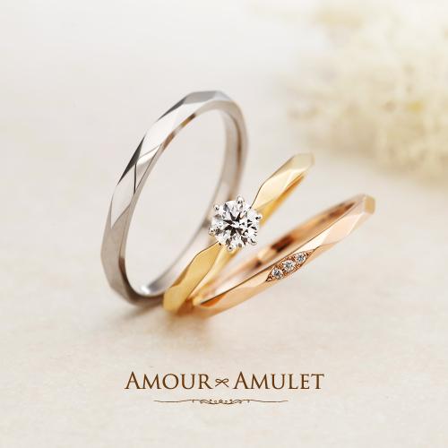 AMOUR AMULET|アムールアミュレットミルメルシー婚約指輪・結婚指輪重ね付け