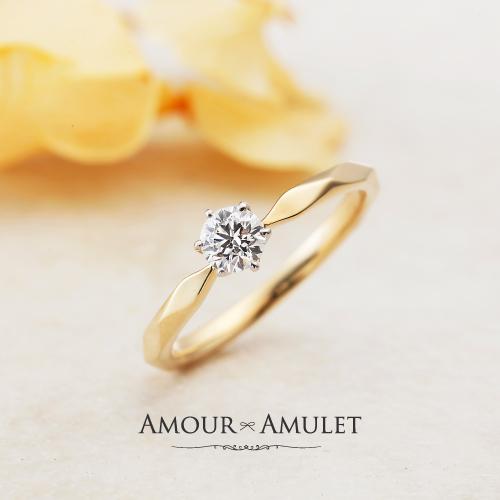 おしゃれな婚約指輪のブランドAMOUR AMULETミルメルシー