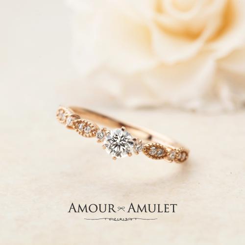 おしゃれな婚約指輪のブランドAMOUR AMULETソレイユ