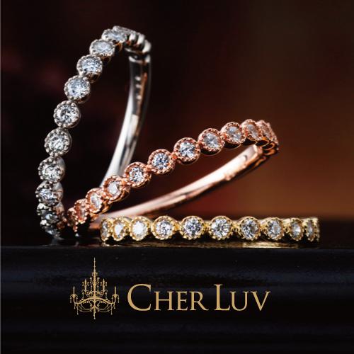 CHER LUV(シェールラヴ)ミュゲ結婚指輪