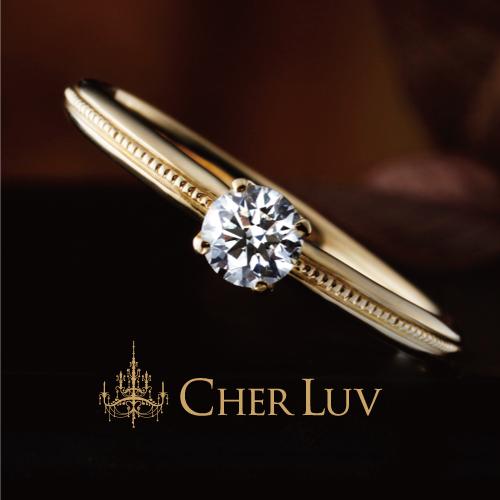 CHER LUVカンパニュラの婚約指輪(エンゲージリング)