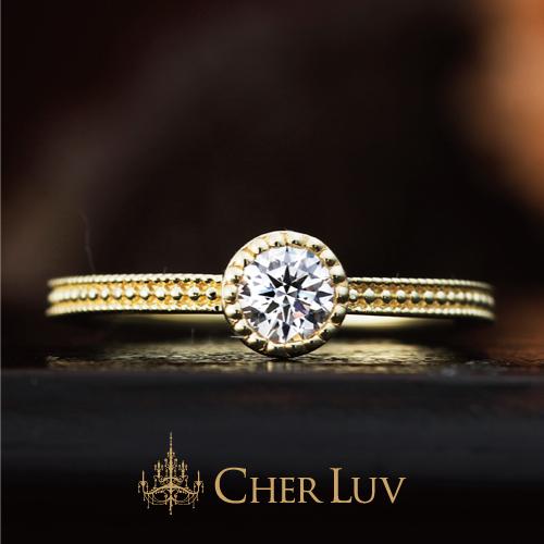CHER LUV【シェールラヴ】MARGUERITE婚約指輪(エンゲージリング)