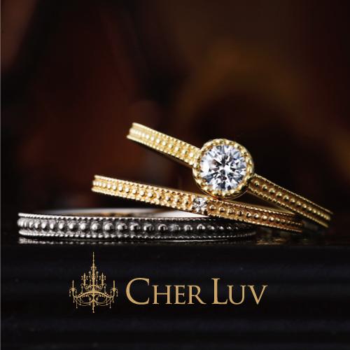 CHER LUV【シェールラヴ】マーガレット婚約指輪・結婚指輪重ね付けの取り扱い店舗garden姫路