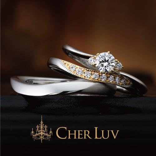 CHER LUV【シェールラヴ】ゼラニューム婚約指輪・結婚指輪重ね付け