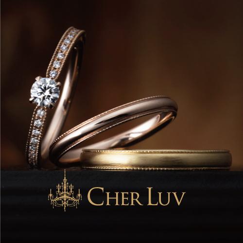 CHER LUV【シェールラヴ】LILY/リリー婚約指輪・結婚指輪重ね付け