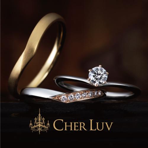 CHER LUV【シェールラヴ】ガーデニア婚約指輪・結婚指輪重ね付け