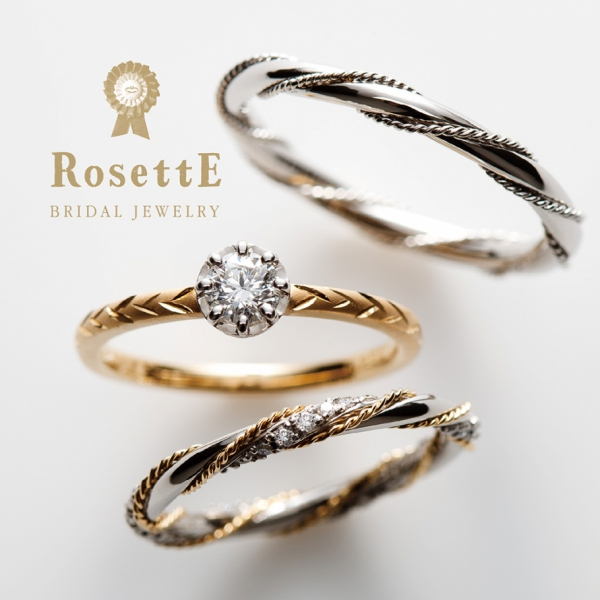 RosettE【ロゼット】光/DAYLIGHTの結婚指輪・婚約指輪重ね付けの取扱店garden姫路