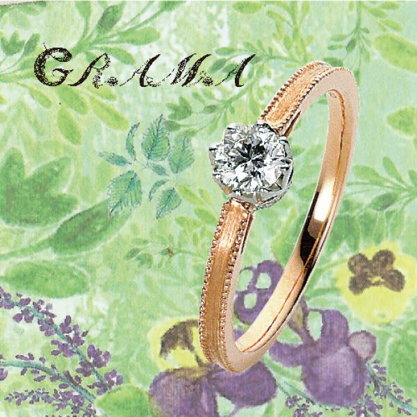 GRAMAラムズイヤー婚約指輪