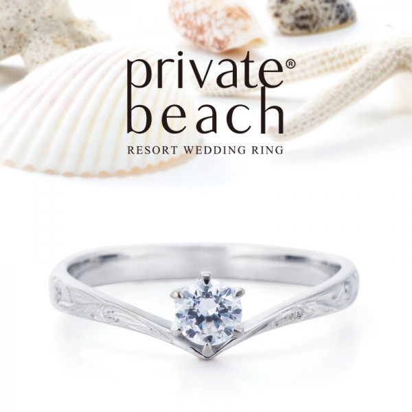 Private beach【プライベートビーチ】KAPALILI婚約指輪(エンゲージリング)