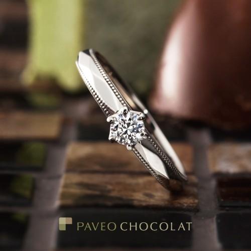 PAVEO CHOCOLAT/マタン婚約指輪(エンゲージリング)姫路