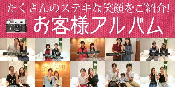 garden姫路のお客様の写真|アルバム|口コミ
