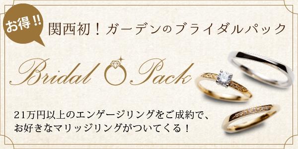 婚約指輪と結婚指輪が安く買えるお得なブライダルパック