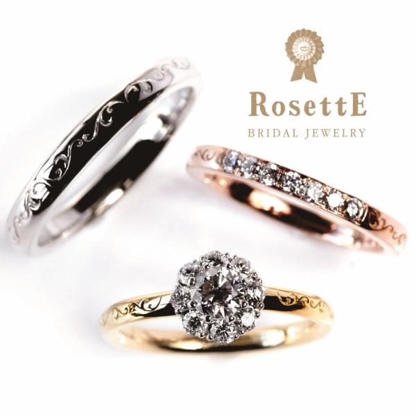 RosettE【ロゼット】婚約指輪・結婚指輪の重ね付けの正規取扱店garden姫路